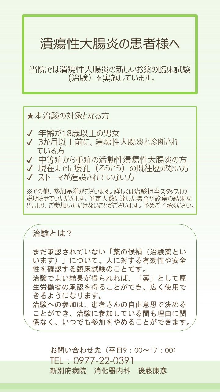 治験ポスター1016.jpg