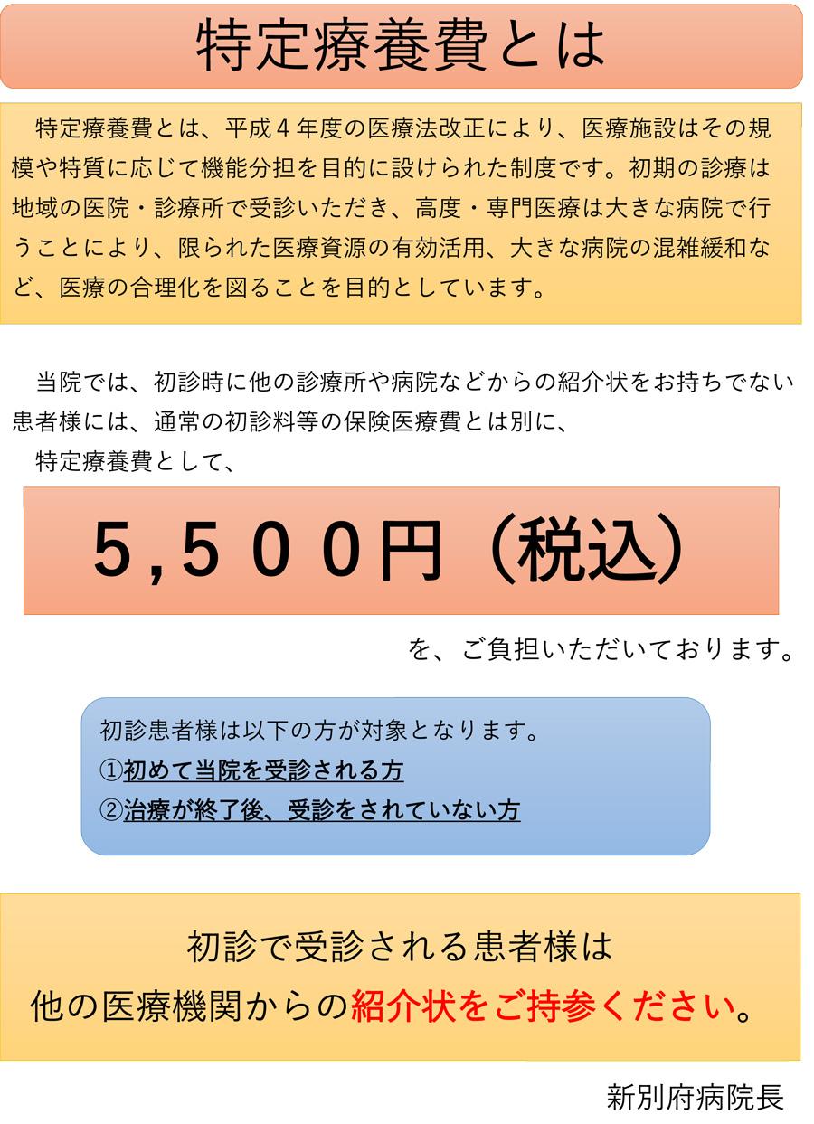特定療養費2020~-1.jpg