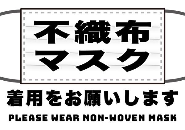 please-wear-non-woven-mask@2x-100.jpg